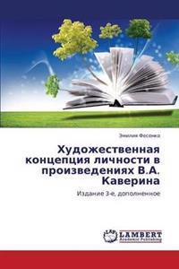 Khudozhestvennaya Kontseptsiya Lichnosti V Proizvedeniyakh V.A. Kaverina