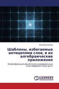 Shablony, Izbegaemye Antitsepyami Slov, I Ikh Algebraicheskie Prilozheniya