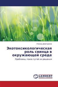 Ekotoksikologicheskaya Rol' Svintsa V Okruzhayushchey Srede