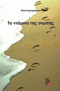 The Domino of Silence: To Ntomino Tis Siopis