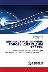 Demonstratsionnye Roboty Dlya Stseny Teatra