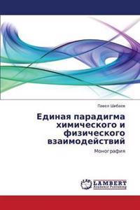 Edinaya Paradigma Khimicheskogo I Fizicheskogo Vzaimodeystviy