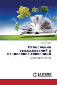 Ischisleniya Vyskazyvaniy I Ischisleniya Sekventsiy