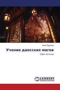 Uchenie Daosskikh Magov