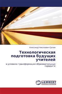 Tekhnologicheskaya Podgotovka Budushchikh Uchiteley
