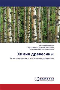 Khimiya Drevesiny