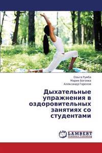 Dykhatel'nye Uprazhneniya V Ozdorovitel'nykh Zanyatiyakh So Studentami