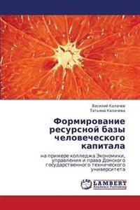 Formirovanie Resursnoy Bazy Chelovecheskogo Kapitala