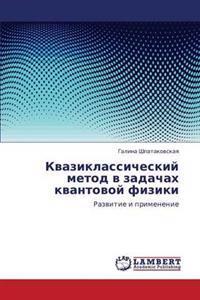 Kvaziklassicheskiy Metod V Zadachakh Kvantovoy Fiziki