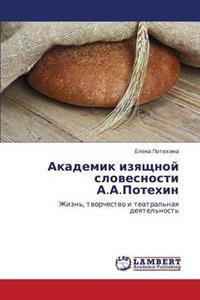 Akademik Izyashchnoy Slovesnosti A.A.Potekhin