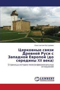 Tserkovnye Svyazi Drevney Rusi S Zapadnoy Evropoy (Do Serediny XII Veka)