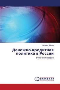 Denezhno-Kreditnaya Politika V Rossii