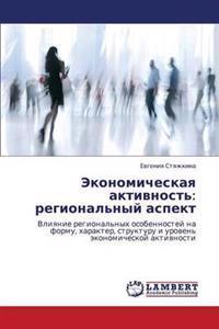 Ekonomicheskaya Aktivnost'