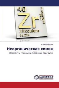 Neorganicheskaya Khimiya
