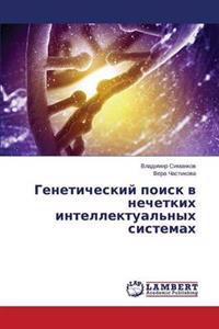 Geneticheskiy Poisk V Nechetkikh Intellektual'nykh Sistemakh