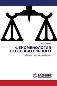 Fenomenologiya Bessoznatel'nogo