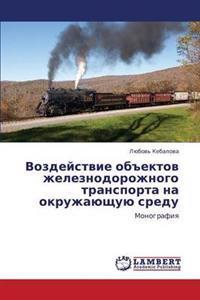 Vozdeystvie Obektov Zheleznodorozhnogo Transporta Na Okruzhayushchuyu Sredu