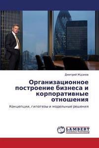Organizatsionnoe Postroenie Biznesa I Korporativnye Otnosheniya