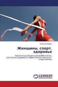 Zhenshchiny, Sport, Zdorov'e
