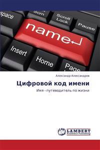 Tsifrovoy Kod Imeni