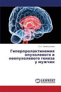 Giperprolaktinemiya Opukholevogo I Neopukholevogo Geneza U Muzhchin