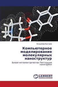 Komp'yuternoe Modelirovanie Molekulyarnykh Nanostruktur