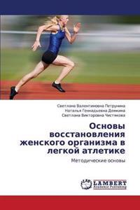 Osnovy Vosstanovleniya Zhenskogo Organizma V Legkoy Atletike