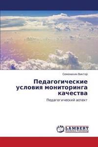 Pedagogicheskie Usloviya Monitoringa Kachestva