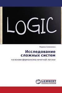 Issledovanie Slozhnykh Sistem