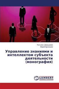 Upravlenie Znaniyami I Intellektom Subekta Deyatel'nosti (Monografiya)
