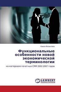 Funktsional'nye Osobennosti Novoy Ekonomicheskoy Terminologii