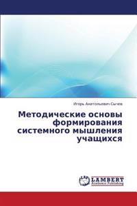Metodicheskie Osnovy Formirovaniya Sistemnogo Myshleniya Uchashchikhsya