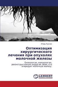 Optimizatsiya Khirurgicheskogo Lecheniya Pri Opukholyakh Molochnoy Zhelezy