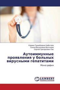 Autoimmunnye Proyavleniya U Bol'nykh Virusnymi Gepatitami