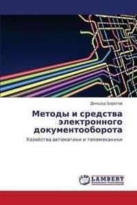 Metody I Sredstva Elektronnogo Dokumentooborota