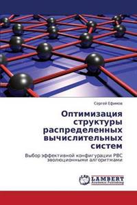 Optimizatsiya Struktury Raspredelennykh Vychislitel'nykh Sistem
