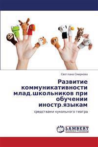 Razvitie Kommunikativnosti Mlad.Shkol'nikov Pri Obuchenii Inostr.Yazykam