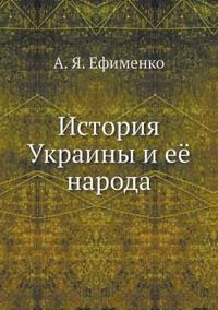 Istoriya Ukrainy I Eyo Naroda