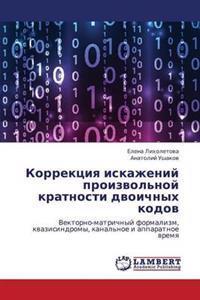 Korrektsiya Iskazheniy Proizvol'noy Kratnosti Dvoichnykh Kodov