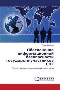 Obespechenie Informatsionnoy Bezopasnosti Gosudarstv-Uchastnikov Sng