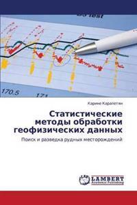 Statisticheskie Metody Obrabotki Geofizicheskikh Dannykh