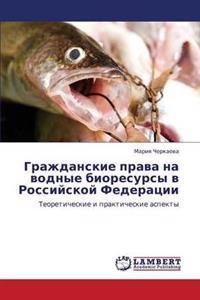 Grazhdanskie Prava Na Vodnye Bioresursy V Rossiyskoy Federatsii