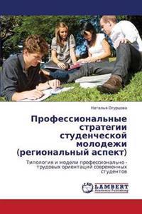 Professional'nye Strategii Studencheskoy Molodezhi (Regional'nyy Aspekt)