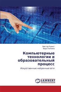 Komp'yuternye Tekhnologii I Obrazovatel'nyy Protsess