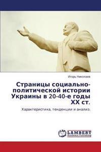 Stranitsy Sotsial'no-Politicheskoy Istorii Ukrainy V 20-40-E Gody Khkh St.