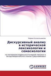 Diskursivnyy Analiz V Istoricheskoy Leksikologii I Semasiologii