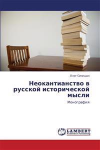 Neokantianstvo V Russkoy Istoricheskoy Mysli