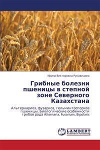 Gribnye Bolezni Pshenitsy V Stepnoy Zone Severnogo Kazakhstana