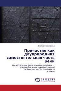 Prichastie Kak Dvuprirodnaya Samostoyatel'naya Chast' Rechi