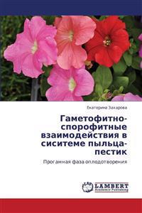 Gametofitno-Sporofitnye Vzaimodeystviya V Sisiteme Pyl'tsa-Pestik